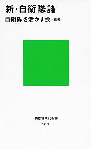 新・自衛隊論 (講談社現代新書)