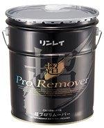 リンレイ 超プロリムーバー(18LX1缶) (リンレイ剥離剤)超強力濃縮ハクリ剤 B009SI4R18