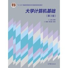 University Computer Foundation (3rd Edition)(Chinese Edition) pdf