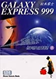 Galaxy Express 999 Comic set Vol.1 to 18 (Japanese)
