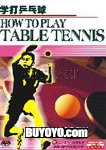 How To Play Table Tennis (Table Tennis)(China Version)