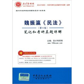Download St. Literacy Law class: Weizhen Ying Civil Law (4th edition) the notes and the PubMed Zhenti (attached a 20 yuan learning card)(Chinese Edition) pdf epub