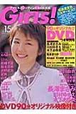 Girls! アイドルトレーディングカード大全 Vol.15
