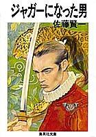 ジャガーになった男 (集英社文庫)