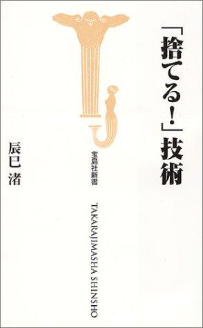 Book cover from Takarajimasha Shinsho (Number 680) by Nagisa Tatsumi