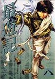 最遊記 (8) (ZERO-SUMコミックス)