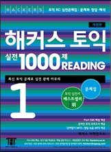 Hackers Toeic Test 1000 Reading (Korean Edition) :Book 1