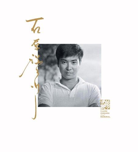 石原裕次郎 / 23回忌記念商品「石原裕次郎」[DVD付]