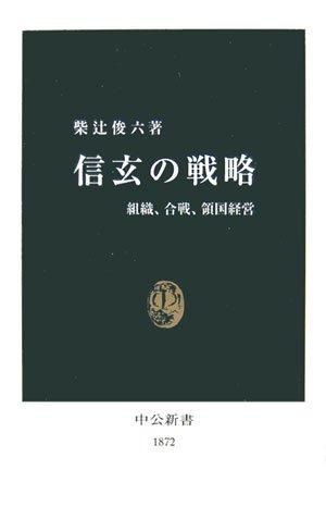 信玄の戦略―組織、合戦、領国経営 (中公新書)