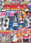 SD Gundam Force (2) (101 picture book Kodansha seal (95)) (2004) ISBN: 4063391957 [Japanese Import]