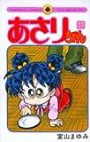 Asari Chan (77th volume) (ladybug Comics) (2005) ISBN: 409143097X [Japanese Import]