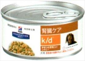 Hill's Prescription Diet k/d Kidney Care Chicken & Vegetable Stew Canned Dog Food 24/5.5 oz