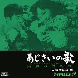 Amazon   あじさいの歌 (MEG-CD)...