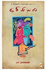 Rusiyial / ருசியியல் Paperback