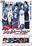 硝子のジェネレーション~香港少年激闘団~ [DVD]