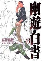 幽☆遊☆白書―完全版 (13) (ジャンプ・コミックス)