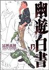 幽☆遊☆白書 完全版 第13巻