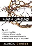 War is Over (Tamil)