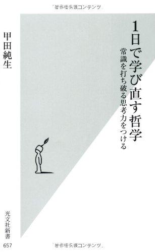 1日で学び直す哲学 常識を打ち破る思考力をつける (光文社新書)