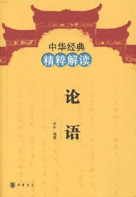 Read Online interpret the essence of Chinese classics: the Analects(Chinese Edition) ebook