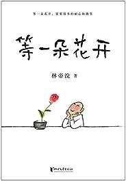 """等一朵花开(国民漫画家小林代表作,引领千万年轻人走上""""生活之路"""") (Chinese Edition)"""