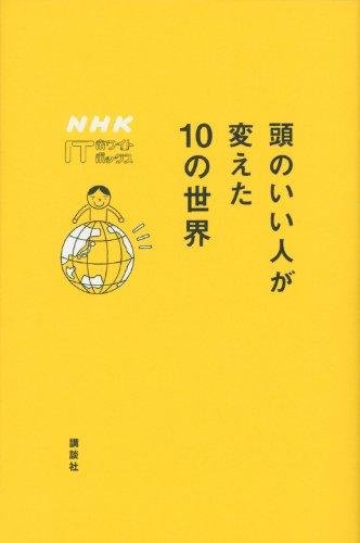 頭のいい人が変えた10の世界 NHK ITホワイトボックス