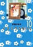イタズラなKiss 10 (集英社文庫(コミック版))