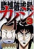 賭博破戒録カイジ(3) (ヤンマガKCスペシャル)