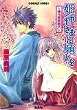 姫神さまに願いを―様々果恋草子 (コバルト文庫)