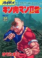 キン肉マンII世(Second generations) (Battle22) (SUPERプレイボーイCOMICS)