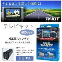 データシステム テレビキット(切替タイプビルトインスイッチモデル) トヨタ用 TTV154B-B B077RZLRGL