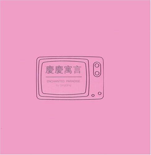Chen Qingqing: Enchanted Paradise pdf