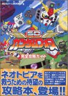SD Gundam Force walk-through (Kodansha game BOOKS) (2004) ISBN: 4063672034 [Japanese Import]