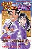 金田一少年の事件簿 (Case7〔下〕) (少年マガジンコミックス)