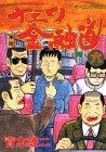 ナニワ金融道 (6) (モーニングKC (312))