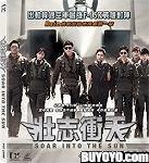 Soar Into The Sun (Region A) (English subtitled) Korean movie