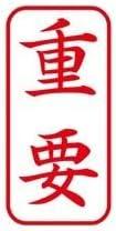 (業務用50セット) シヤチハタ Xスタンパー/ビジネス用スタンプ 〔重要/縦〕 XAN-104V2 赤
