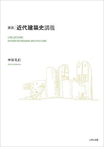 実況・近代建築史講義 | 中谷礼...
