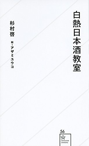 白熱日本酒教室 (星海社新書)