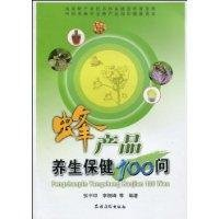 Bee Products Health Care 100 Q(Chinese Edition) ebook