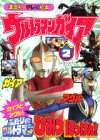 Ultraman secret discovery of Agur! Alone with two Gaia Ultraman Gaia! (TV picture book of 1042 Kodansha) (1998) ISBN: 4063440427 [Japanese Import]