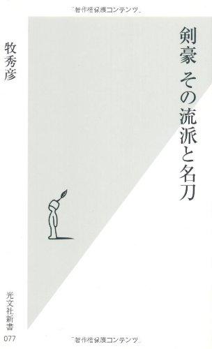 剣豪 その流派と名刀 (光文社新書)
