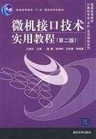 Download computer interface technology and practical tutorial(Chinese Edition) PDF