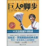 Giant Steps(Chinese Edition)