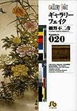 ギャラリーフェイク number.020 (小学館文庫 ほB 30)