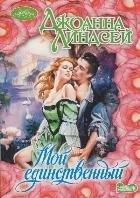 Paperback Moy edinstvennyy [Russian] Book