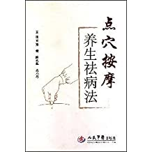 acupuncture massage health illnesses Act(Chinese Edition)