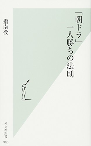 「朝ドラ」一人勝ちの法則 (光文社新書)