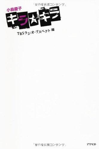 小島慶子キラ☆キラ