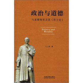 Download Politics and ethics: Machiavelli and the Prince(Chinese Edition) pdf epub